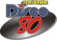 диско 80